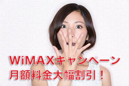 WiMAXキャンペーン 月額料金大幅割引!