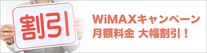 WiMAXキャンペーン 月額割引